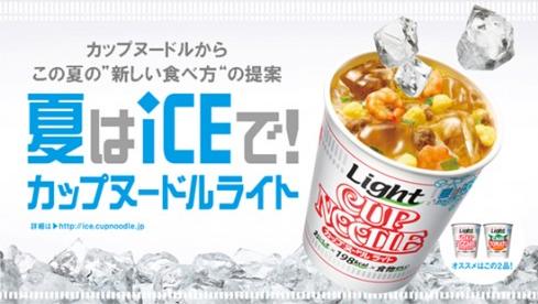 nissin-nouilles-instantanes-froides-glacee-ete-rafraichissement